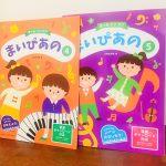 今の子にぴったりなピアノ教本のシリーズ最終巻「オール イン ワン まいぴあの 5 」石黒加須美・著