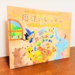歌うことをメインに音感や読譜力などを身につける導入教材「ピアノのれんしゅうが だいすきになる!魔法のレッスン ぴあのレパートリー1」池田奈々子・編著