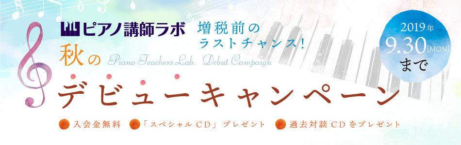 2019秋のデビューキャンペーン