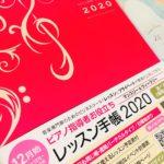 細かすぎる改良も…そこまでするから愛される「ピアノ指導者お役立ち レッスン手帳2020」いよいよ発売!