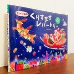 3歳のお子さまから使えるピアノ演奏音源CD付きのクリスマス曲集「まいぴあの くりすますレパートリー」石黒 加須美・著