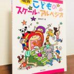 ベストセラーのスケール教材の「新版」がリリース「NEW こどものスケール・アルペジオ」根津栄子・著