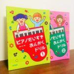 ゆるやかな進度で楽しく学べる幼児期のピアノ教材「ピアノだいすき おんがくドリル」後藤 正紀・編著