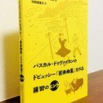 ドビュッシーの「前奏曲」を通して練習の本質を学ぶ「パスカル・ドゥヴァイヨンのドビュッシー『前奏曲集』全作品 練習のヒント」パスカル・ドゥヴァイヨン・著・村田理夏子・訳