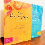 それぞれの「テーマ」で4期の作品がまんべんなく学べる曲集「4期のピアノテーマパーク」 江口文子・監修