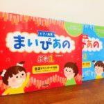 3歳から使える「まいぴあの」シリーズのピアノ曲集「【ピアノ曲集】まいぴあの ぷれ1」 石黒加須美・著