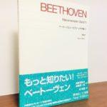 最新の研究で新たに生まれ変わった標準版楽譜「標準版ピアノ楽譜 ベートーヴェン ピアノソナタ集 1(音楽之友社)」
