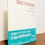 ベートーヴェンの珠玉の小品の世界へと旅する「標準版ピアノ楽譜 ベートーヴェン ピアノ作品集(音楽之友社)」