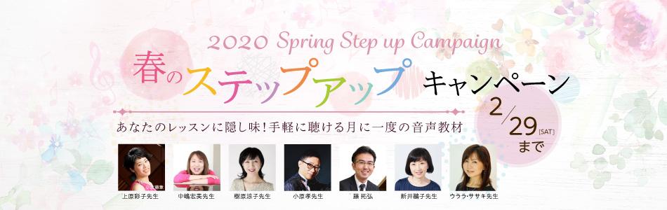 2020春のステップアップキャンペーン