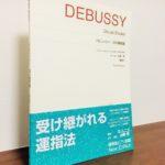 ドビュッシーのエチュードに取り組みたい人は必見「ドビュッシー 12の練習曲 New Edition」G.ムニエ・解説・山崎孝・校訂・運指