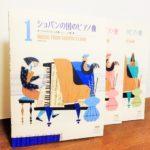 ポーランド作曲家による珠玉の作品を集めた小品集「ショパンの国のピアノ曲 ポーランドのピアノ小品集」
