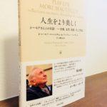 ピアノや芸術に関わる人には、きっと何かが心に残る一冊「人生をより美しく シーモアさんとの対話」シーモア バーンスタイン・アンドリュー ハーヴェイ・著