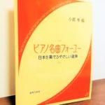 懐かしいメロディーを初級アレンジで楽しめる一冊「ピアノ名曲フォーユー 日本を奏でるやさしい連弾」小原孝・編