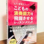 子どものピアノレッスンのポイントをまとめた一冊「こどもの演奏能力を飛躍させるレッスン・メソッド」笹本小野美・飯高陽子・著