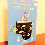 オシャレなサウンドの作品とアレンジのコツが学べる一冊「発表会にぴったり!マサさんのステキなピアノアレンジ曲集」松田昌・編