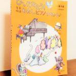 物語の世界をピアノで弾いて楽しめる一冊「ピアノ曲集 ひいてみよう!音楽物語 わたし、ピアノすきかも」轟千尋・文・曲、たかきみや・絵