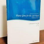左手だけで奏でる世界を味わえるピアノ曲集「左手のためのピアノ珠玉集 時のはざま」舘野 泉・監修(音楽之友社)