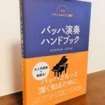バッハを演奏する人、教える人に有益なアドバイスが満載の一冊「新版ソアレスのピアノ講座 バッハ演奏ハンドブック」クラウディオ・ソアレス・著