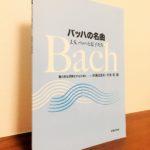 これだけは学んでおきたいバッハの時代の作品を詰め込んだ一冊「バッハの名曲 J.S.バッハと息子たち」杉浦日出夫・杉浦寛・編