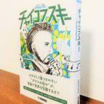 思わずチャイコフスキーの名盤を取り出して聴きたくなった一冊「音楽家の伝記 はじめに読む1冊 チャイコフスキー」ひのまどか・著(ヤマハミュージックメディア)