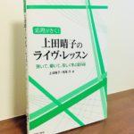 10曲もの室内楽の名曲のレッスンを紙上で再現「応用がきく!上田晴子のライヴ・レッスン」上田晴子・西尾洋・著