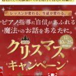 「最高のレッスンが、生徒への最高のプレゼント!」ピアノ指導に自信があふれる魔法のお話をあなたに。クリスマスキャンペーン(12/25まで)