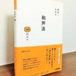 ピアノの先生もあらためて「和声法」を理解するのに役立つ一冊「絶対!わかる 和声法100のコツ」土田京子・著(ヤマハ)