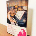 ピアノ演奏の奥深くにある大切なものに気づく物語「マダム・ピリンスカとショパンの秘密」エリック=エマニュエル・シュミット・著、船越清佳・訳(音楽之友社)