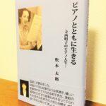 半生を通して日本のピアノ教育の軌跡をたどる貴重な一冊「ピアノとともに生きる―寺西昭子のピアノ人生」松本太郎・著(さんこう社)