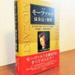 モーツァルトを演奏するすべての人にとってのバイブル「新版 モーツァルト 演奏法と解釈」エファ&パウル・バドゥーラ=スコダ・著、今井 顕・監訳