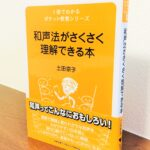 あらためて和声を学び直したいピアノの先生にぴったり「和声法がさくさく理解できる本」土田京子・著(ヤマハミュージックメディア)