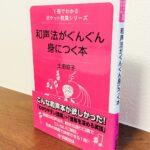 実際に課題を解いて理解を深められる和声の本「和声法がぐんぐん身につく本」土田京子・著(ヤマハ)