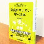 分かりやすい言葉で音楽の基礎の「楽典」をさらえる「楽典がすいすい学べる本」土田京子・著(ヤマハミュージックメディア)