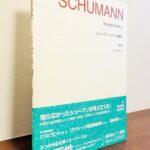 知らなかったシューマンの世界が見えてくる標準版ピアノ楽譜「シューマン ピアノ曲集I New Edition」町田育弥・識名章喜・解説(音楽之友社)