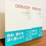 ドビュッシー演奏のヒントが詰まった初版をもとにした実用版「ドビュッシー 前奏曲集 New Edition」山崎孝・校訂・運指(音楽之友社)