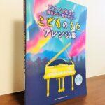 子どもの心をとらえる、ピアノの先生のためのアレンジ曲集「ピアノの先生が弾きたい・聴かせたい こどものうたアレンジ集」(シンコー・ミュージック・刊)