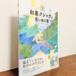 心に寄り添う21の珠玉の作品が収められた一冊「ピアノ曲集 白黒クジャクと思い出の歌」物部一郎・作曲(全音楽譜出版社)