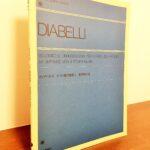 連弾や伴奏など子どものピアノ学習に最適の曲集「ディアベルリ ピアノ連弾曲集1 旋律的小品(全音楽譜出版社)」