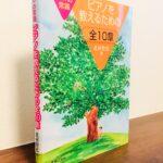 ピアノを教えるための知識や心得がつまった先生のための指導書「プロの常識 ピアノを教えるための全10章」北村智恵・著(音楽之友社)