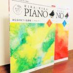 厳選した音でつづられた大人のためのアレンジ名曲集「きらきらピアノ おとなのピアノ名曲集 クラシック」轟千尋・編(全音楽譜出版社)