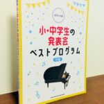 最近の子ならばどれかは飛びつく作品が収載「ピアノソロ 小・中学生の発表会ベストプログラム」シンコーミュージック・編