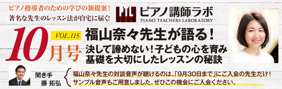 ピアノ講師ラボ来月号予告