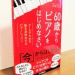 数々のデータをもとにシニアのピアノを検証「60歳からピアノをはじめなさい」元吉ひろみ・著(ヤマハ)