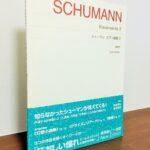 シューマンと文学との関係が見えてくる標準版ピアノ楽譜「シューマン ピアノ曲集 II New Edition」町田育弥・識名章喜・解説(音楽之友社)