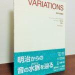 日本の心を感じる変奏曲が詰め込まれた貴重な一冊「日本の変奏曲 New Edition」花岡千春・校訂・運指・解説(音楽之友社)